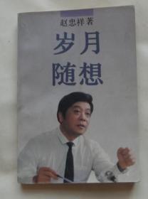 岁月随想-上海人民出版社