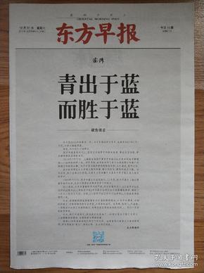 东方早报2016年12月31日停刊号