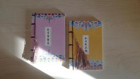 拾光文创「朕的小烦恼」64K古典流苏线装复古小本子