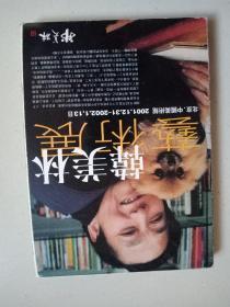 著名画家 韩美林签名本,韩美林艺术展(明信片一册全)