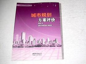 中国市长培训教材:城市规划方案评价