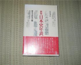 新版 日本史年表(日文原版)带函套 玻璃纸护封