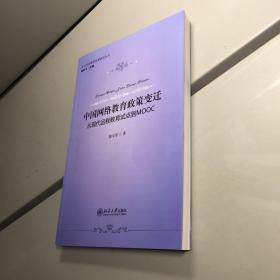 中国网络教育政策变迁:从现代远程教育试点到MOOC 【郭文革作者亲笔签赠本,保真!】【一版一印 95品+++ 内页干净 实图拍摄 看图下单 收藏佳品】