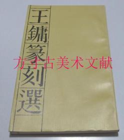 王镛篆刻选 荣宝斋出版 1989年1版1印5000册