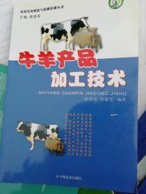 牛羊产品加工技术