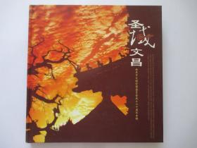 圣域文昌------曲阜市文物管理委员会成立六十周年专辑