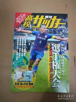 日本 高校足球 报知 18年1月号 第96回选手权大会 日文原版