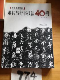 书法技法讲坛:董其昌行书技法40例