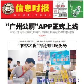 2017年信息时报旧报纸2017年广东广州过期信息时报