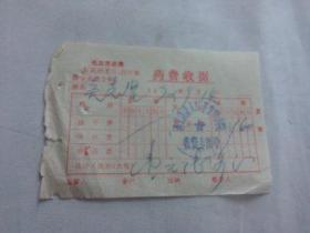 医药文献   1972年道县清溪卫生防治院药费收据  有最高指示  左边有装订孔