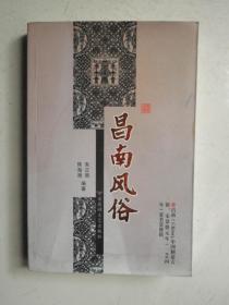 昌南风俗(作者盖章)