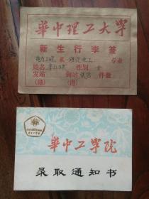 83年李红斌华中工学院录取通知书和华中理工大学新生行李签各一张,品好包快递。