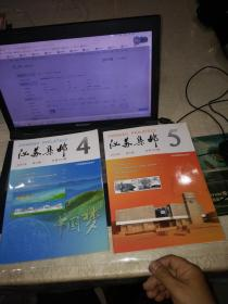 江苏集邮(2015年第4.5期总第163.164期共2本合售)