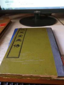 16开的精装本《晚笑堂画传》1959年一版一印!全是人物版画