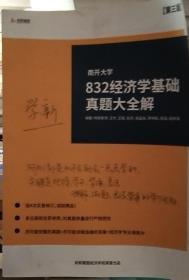 二手 南开大学832经济学基础真题大全  柯西 王杰 等