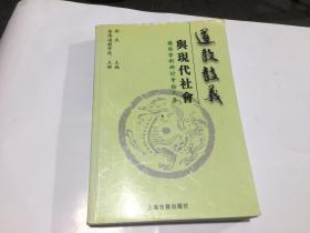 道教教义与现代社会国际学术研讨会论文集