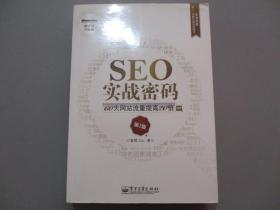 SEO实战密码:60天网站流量提高20倍(第2版)