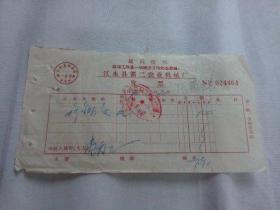 机械文献   1970年江永县第二农业机械厂发票  有最高指示  左边有装订孔