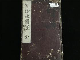 江户早期和刻佛经《阿弥陀经图》1册全,末有墨笔题识