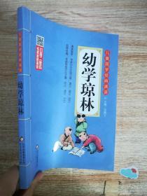 幼学琼林 彩图注音版 儿童国学经典诵读