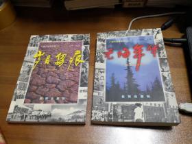 广阔天地备忘录(上下)-无悔年华.岁月留痕