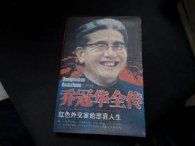 乔冠华全传:红色外交家的悲喜人生