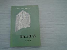 阴山汪古-中国古代北方民族史丛书(32开平装1本,原版正版老版书,扉页有签赠笔记。详见书影)