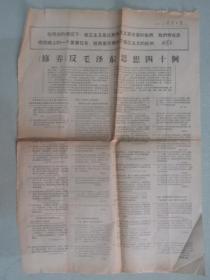 文革小報  北京日報  1967年4月7日  《修養》反毛澤東思想四十例  半張