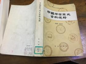 中国茶叶历史资料选辑(馆藏81年一版一印,封面书角略有缺失内页完整,实图拍摄)