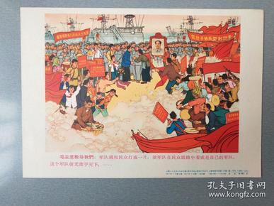 32开文革宣传画.毛主席教导我们.军队须和民众打成一片.使军队在民众眼睛中看成是自己的军队.这个军队便无敌于天下