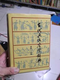 古代兵法鉴赏辞典(精装       店A4