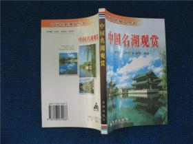 中国名湖 观赏