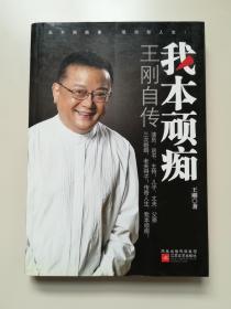 王刚亲笔签名赠送本《我本顽痴》,著名画家王界山旧藏,一版一印,品相如图
