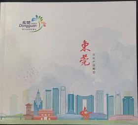 《东莞文化产业概览(2019)》(彩色铜板印刷,记录了万科769文化创意园、森晖古玩城、泰库文化创意园等资料)