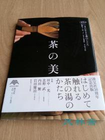 茶之美 淡交社50周年纪念出版 日本茶道具 茶事茶室之美