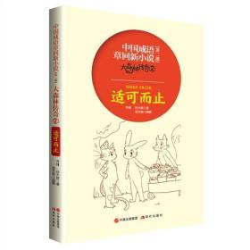 适可而止-大森林传奇-中国成语章回新小说-2