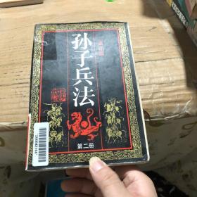 孙子兵法·连环画 2
