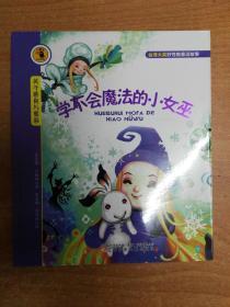 台湾大奖好性格童话故事——学不会魔法的小女巫