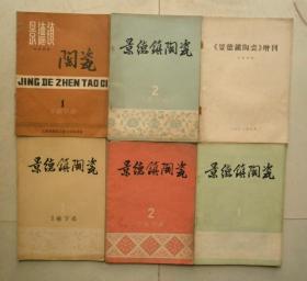景德镇陶瓷(总1至总五附增刊)6本合售