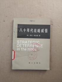 八十年代战略威慑(馆藏)