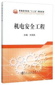 机电安全工程(普通高等教育十三五规划教材)