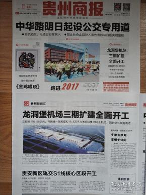 贵州商报2016年12月31日停刊号