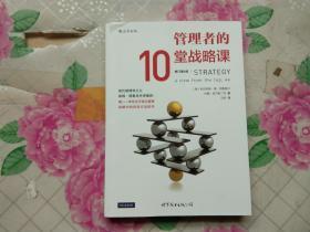 管理者的10堂战略课(修订第4版)