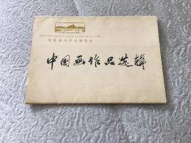 中国画作品选辑