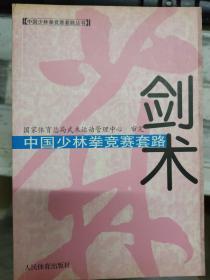 中国少林拳竞赛套路丛书《中国少林拳竞赛套路 剑术》
