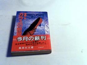 日文原版书 今月の新刊 见图
