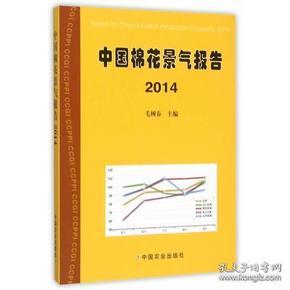中国棉花景气报告2014