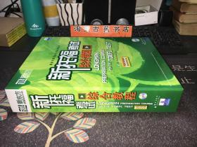 新托福考试综合教程(第二版)(附9CDs+模考光盘CD-ROM)