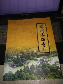 扬州法海寺 彩色图片集