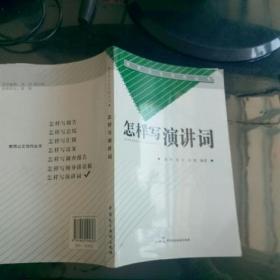 常用公文写作丛书 怎样写演讲词